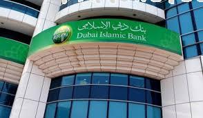 """زيادة طفيفة بأرباح """"دبي الإسلامي"""" إلى 1.260 مليار درهم بالربع الثال"""