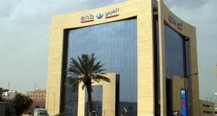 """عمومية """"العربي الوطني"""" تبحث توزيع نصف ريال للسهم في 30 مارس الجاري"""