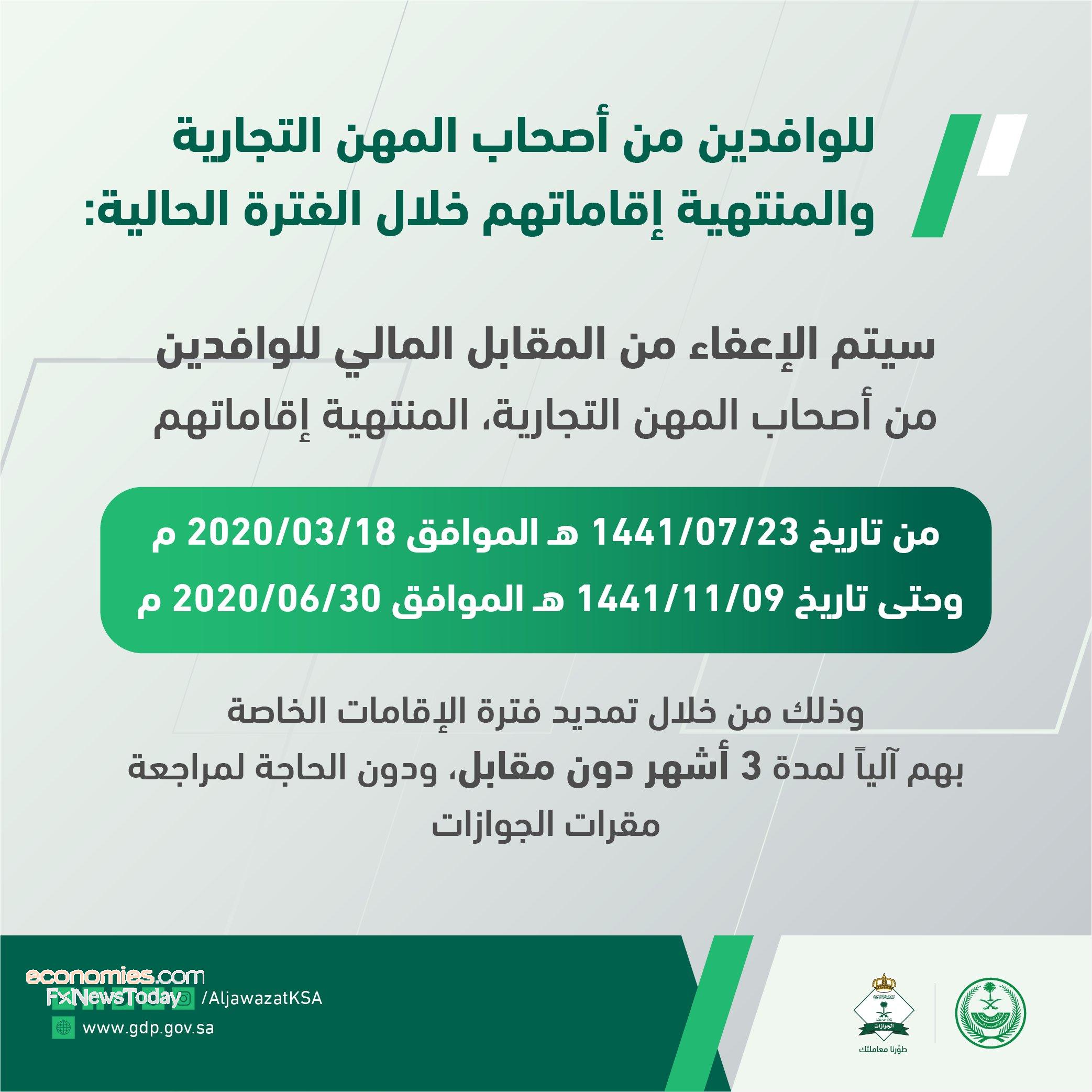 السعودية تضع آلية لإعفاء الوافدين من المقابل المالي وتمديد إقامتهم