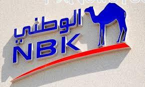 بنك الكويت الوطني يستأنف العمل من خلال 19 فرعاً