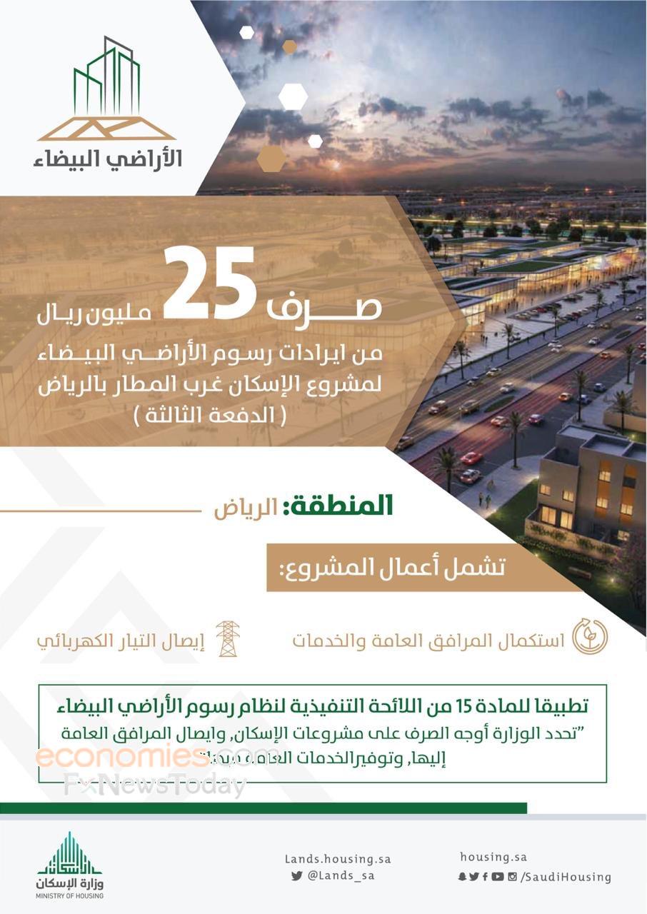السعودية.. صرف 25 مليون ريال من إيرادات رسوم الأراضي البيضاء لتطوير مشروع بالرياض