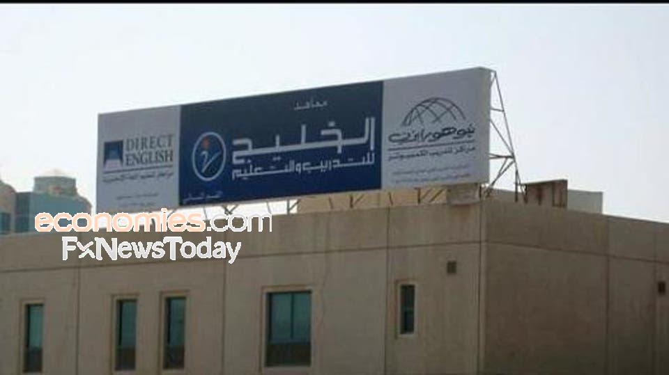 الخليج للتدريب توقع مذكرة تفاهم  مع الخبير المالية للاستحواذ على عدد من الشركات التعليمية