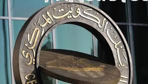 الاحتياطي النقدي للكويت لدى صندوق النقد يحافظ على أعلى مستوياته للشهر الثالث على التوالي