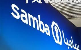 أرباح سامبا المالية ترتفع 5.3% خلال 2020 لزيادة دخل العمليات