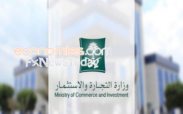 التجارة السعودية تمنح 100 ألف سجل تجاري لسيدات