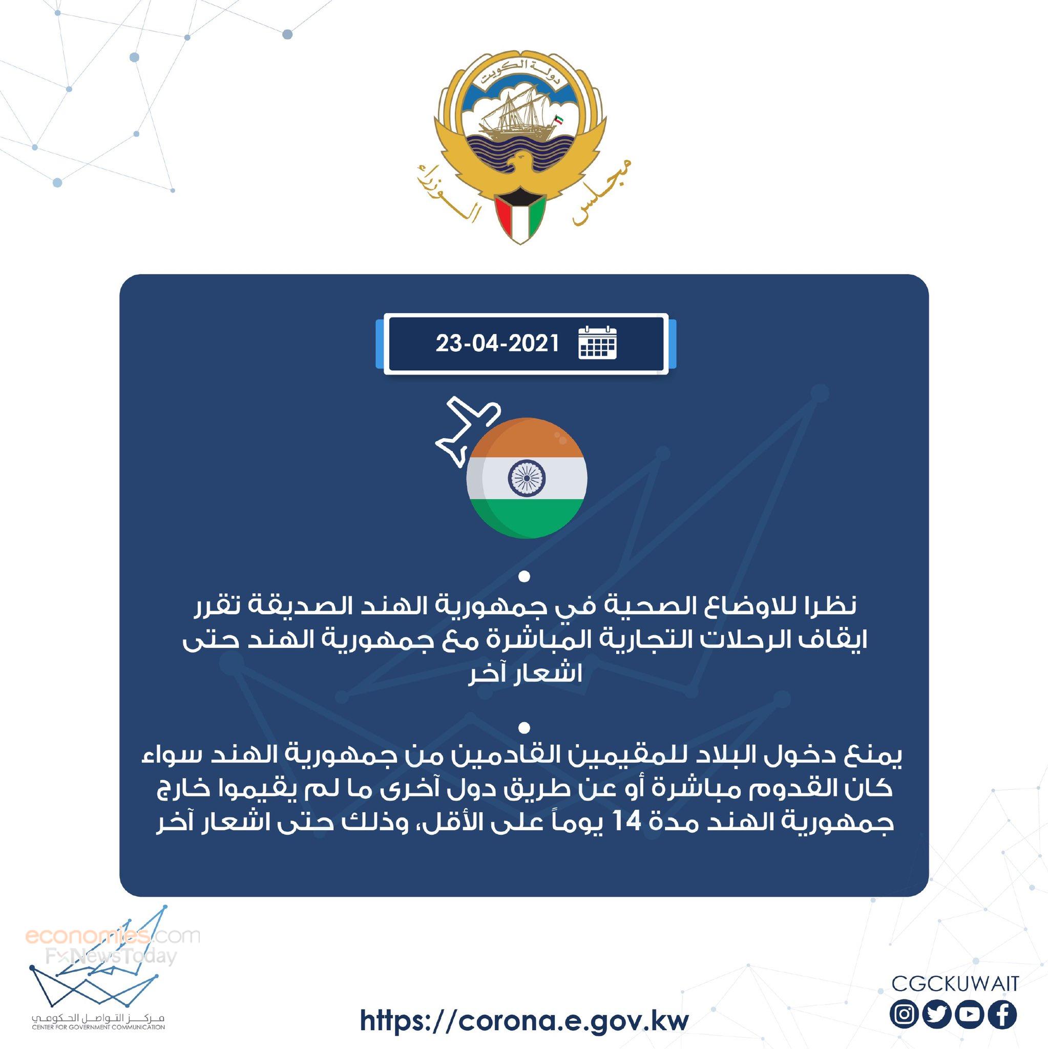 الوزراء الكویتي يقرر تعليق الرحلات الجوية مع الهند بسبب كورونا