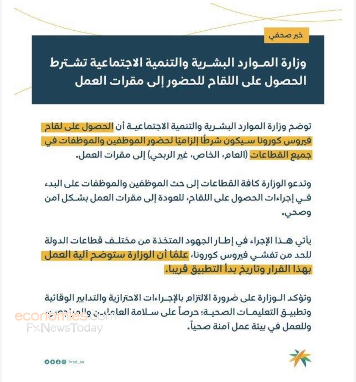 """""""الموارد البشرية"""" السعودية تشترط تلقي لقاح كورونا للحضور لمقرات العمل"""